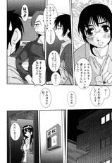 [IZUMI COMICS] The Temptation of Celebrity-