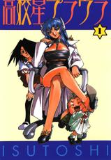 [Isutoshi] High School Planet Prowler chapter 01-03 (Translated)-