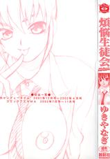 [Yanagi Yuki] Council of Carnality Unlimited (English)-