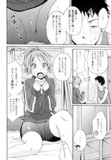 [Coelacanth] JOINT (COMIC Megamilk Vol.14)-[しーらかんす] JOINT (コミックメガミルク Vol.14)