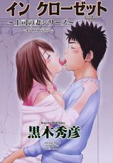[Kuroki Hidehiko] Wakazuma & Joshi Kousei Collection - Young Wife & High School Girl Collection [Thai ภาษาไทย] [HypNos]-[黒木秀彦] 若妻&女子校生コレクション [タイ翻訳]
